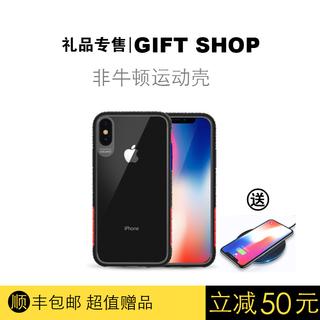 vokamo苹果iPhoneX/XR/XS Max运动防摔壳斯雷康手机防撞壳配件