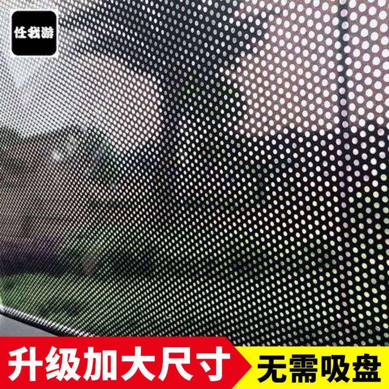 汽车遮阳贴静电贴防晒隔热车窗贴膜侧窗遮阳挡帘网点网孔网状贴膜