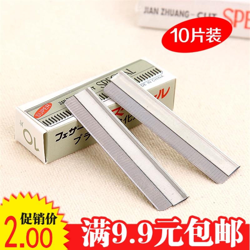 Специальность подправлять брови нож лист царапина брови лист 10 лист костюм мисс царапина бровь составить инструмент составить модельние специальный