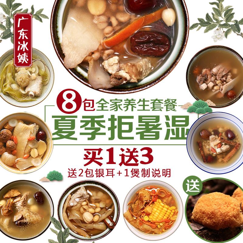 Радуйся весной и летом суп из сухих супов пакет Гуандун тоник лечебный суп материал добавки пищевые ингредиенты