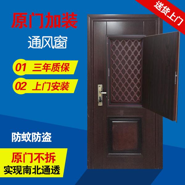 北京 南京防盗门改装加装通风窗透气透风 门中门 纱窗门气窗们