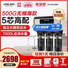 安吉尔净水器家用直饮净水机500G厨房自来水过滤芯RO反渗透V6智能