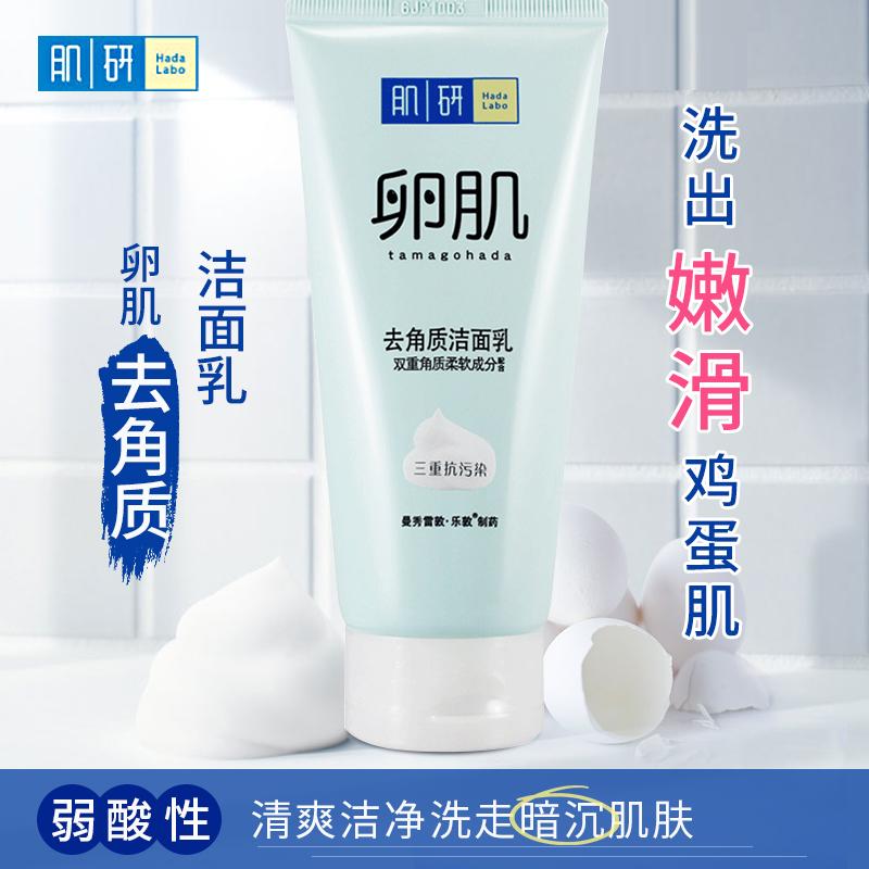 曼秀雷敦肌研卵肌去角质洁面乳泡沫女士洗面奶保湿滋润补水护肤品