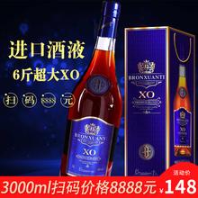 洋酒xo白兰地3000ml法国原酒进口陆易金樽礼盒装 6斤大酒 正品