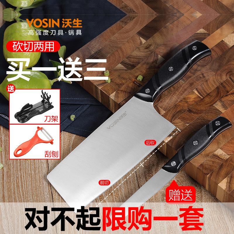 [沃生菜刀家用不锈钢切菜刀] комплект [厨房切片刀厨师] для [德国工艺锰钢刀]