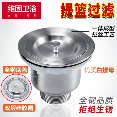 洗菜盆下水器厨房水槽配件下水管不锈钢提篮落水器单双槽110/140