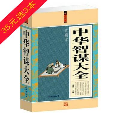 中华智谋大全珍藏本大全集 合集 经典智慧军事经典谋略 经典中国传统文化
