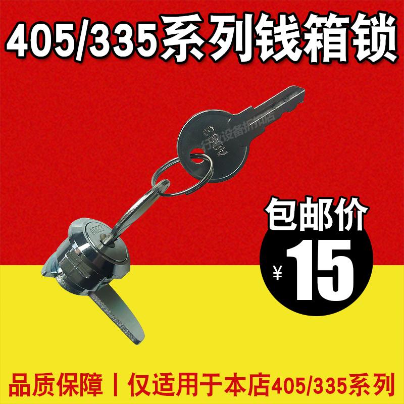 405/335系列钱箱锁