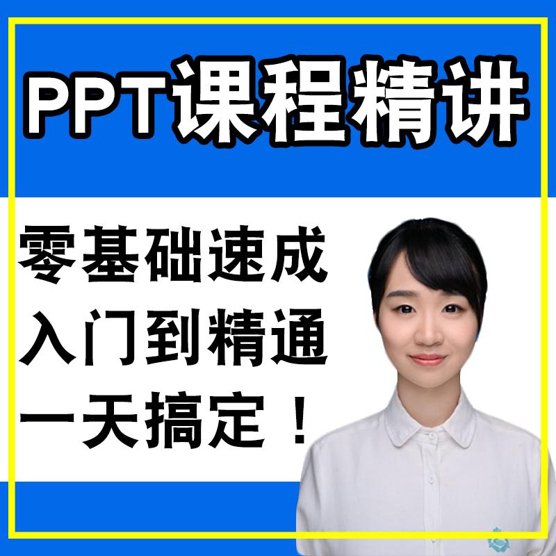 ppt制作教程
