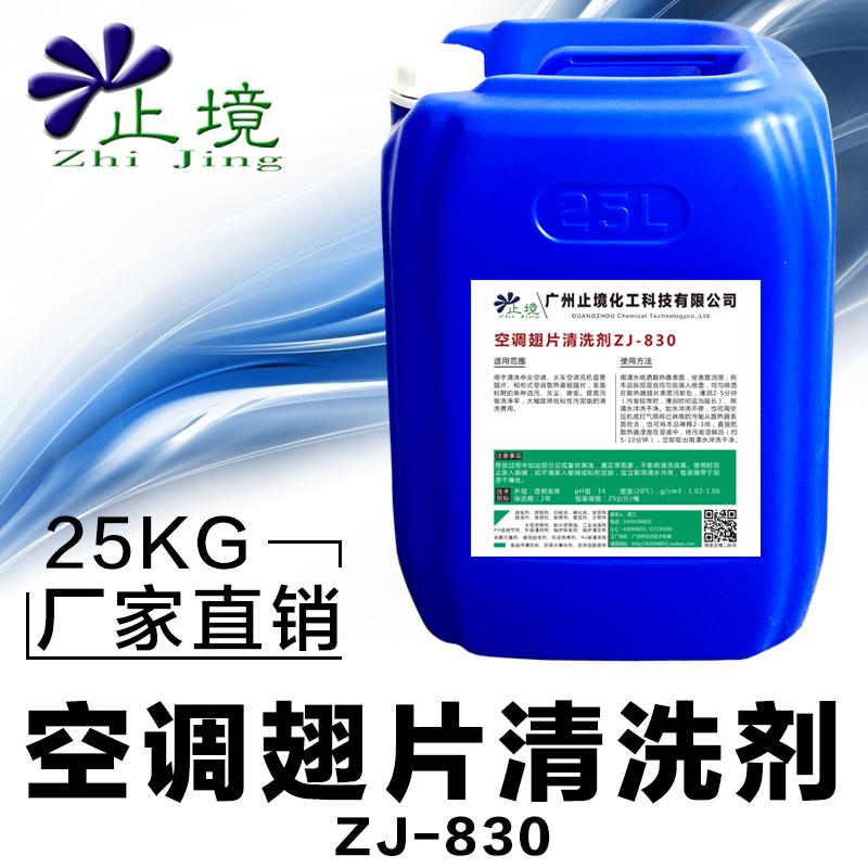 空调翅片清洗剂涤尘散热片外机zj830铝翅片清洗中央空调清洗剂