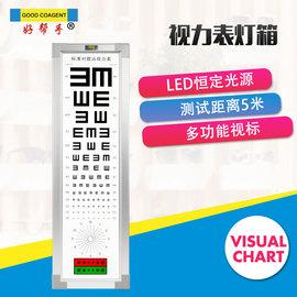 好帮手视力表灯箱验光视力检测近视薄一年质保LED光源标准对数5米
