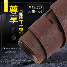 Modification of Leather Instrumentation Damper for Workbench before Anti-skid of Special Sunscreen and Thermal Insulation Interior Decoration for Automobile