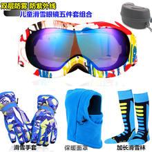儿童滑雪双层防雾防紫外线护目手套