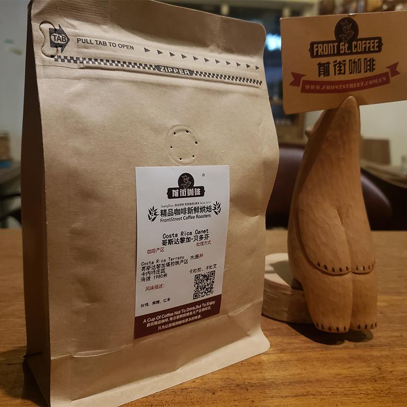 贝多芬音乐家系列咖啡豆哥斯达黎加水洗精品单品手冲咖啡豆227g