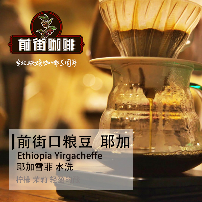 100kyegacheffer Ethiopia hand wash small package medium light roasted single product coffee beans
