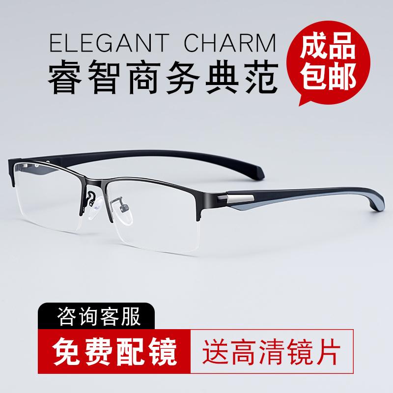 配近视眼镜男款有度数半框防辐射蓝光变色平光丹阳商务成品眼睛架