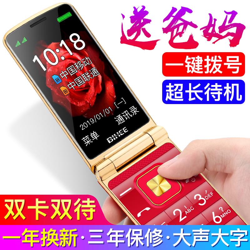 百合BIHEE I100G 移动电信版翻盖老年手机大字大声老人机超长待机