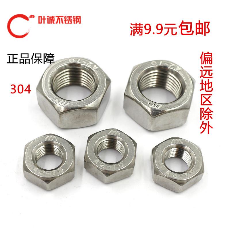 304不锈钢螺母\六角螺帽 螺丝帽M1.6M2M3M4M5M6M8M10M12M14M16-36