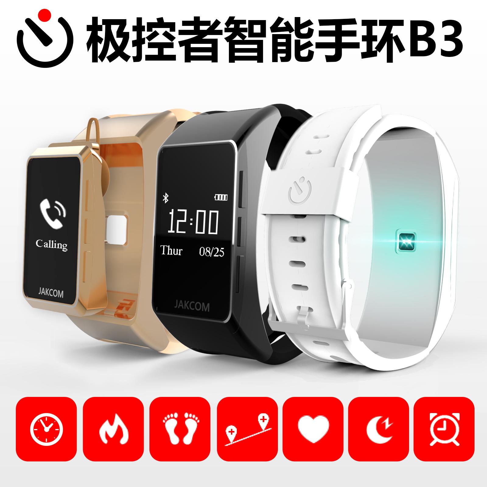 B3运动智能手环蓝牙耳机二合一分离式可通话计步防水计步心率手表