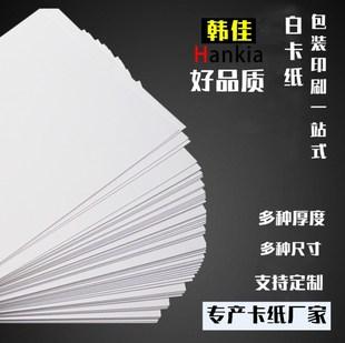 荷兰白卡纸4开 A3+A2/四开8K厚硬白色手绘画画打印名片手工纸包邮