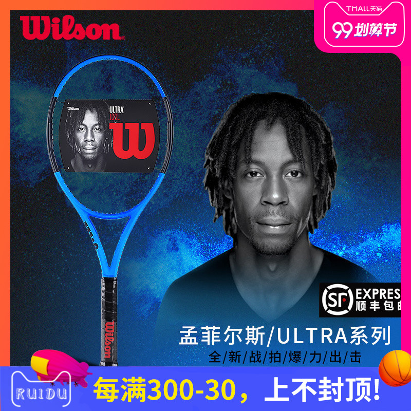 Wilson威尔胜全碳素成人网球拍ULTRA 97 100男士女士一体套装包邮