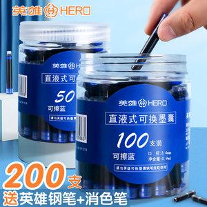 英雄桶装2.6mm墨囊200支钢笔墨囊可替换可擦纯蓝小学生用蓝黑色墨水墨胆三年级专用直液式墨蓝刚笔芯儿童练字