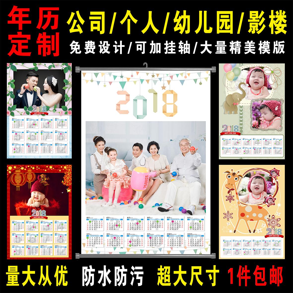 2018 один Чжан Лили детские Календарь календарей для персонализации календарей Сделай сам календарь календаря изготовление на заказ / на заказ