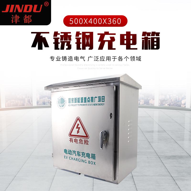 新能源汽车不锈钢充电箱比亚迪E5秦80唐100宋DM元ev360充电桩电箱
