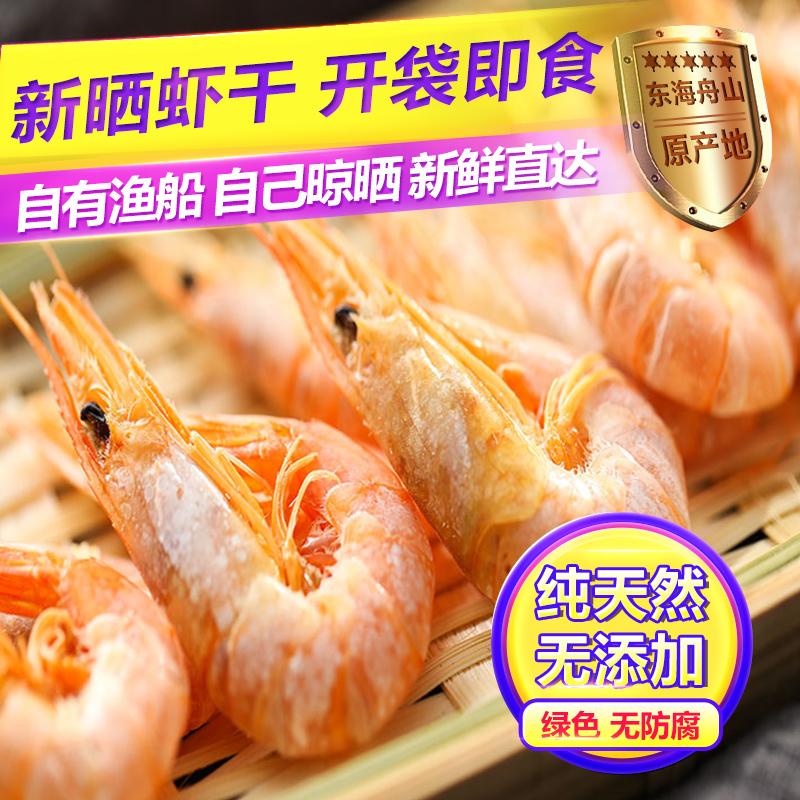 舟山特产天然即食虾干无添加宝宝辅食补钙孕妇零食海鲜干货150g