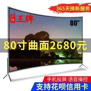 广科王牌90电视机70寸超清手机投屏