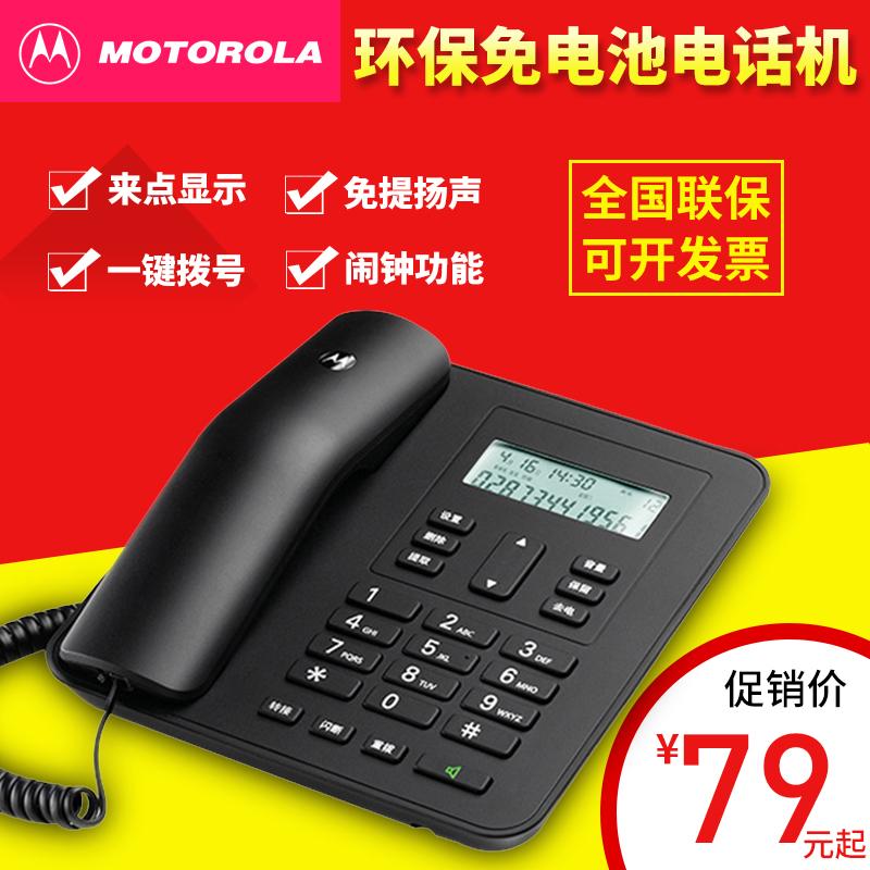 摩托罗拉CT310C固定电话机座机 办公家用 免电池座式商务有线坐机