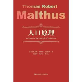 人口原理【英】托马斯·罗伯特·马尔萨斯中国人民大学9787300259314图片