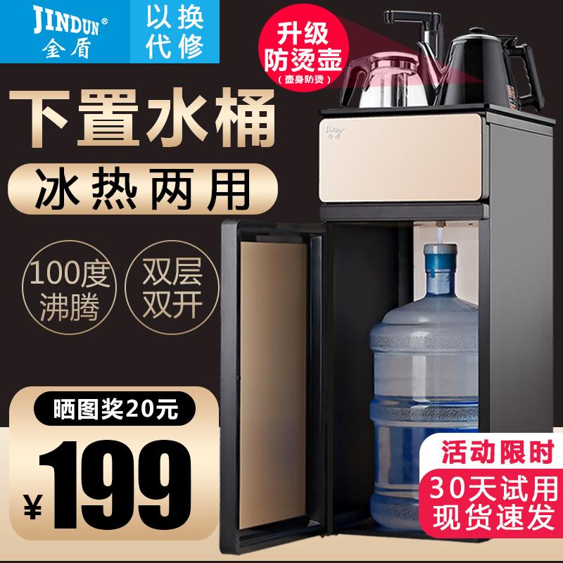 满418.00元可用200元优惠券金盾多功能饮水机家用立式台式冷热制冷制热下置水桶小型茶吧机