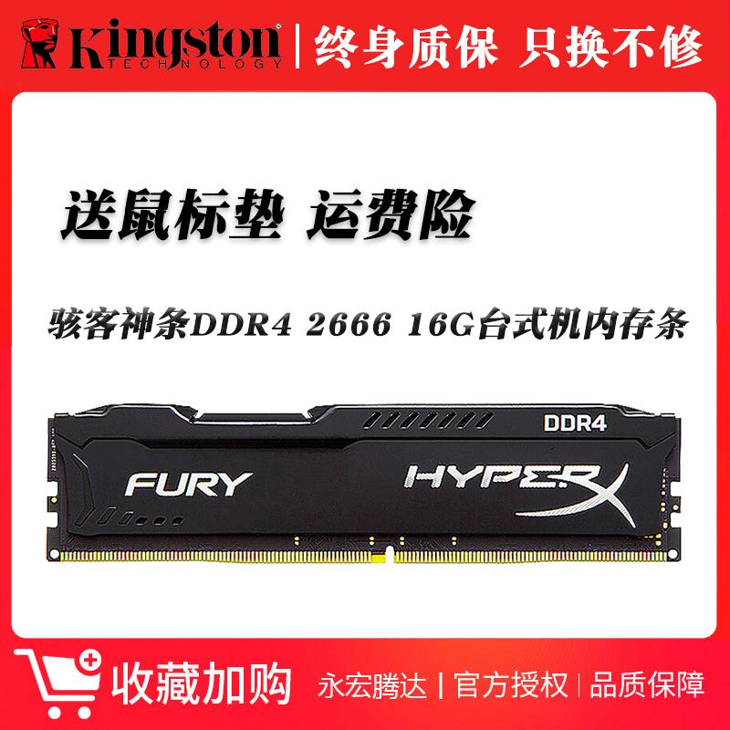 金士顿骇客神条 Fury DDR4 2400 2666 16G单条 台式机电脑内存条