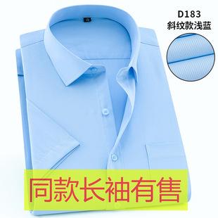 夏季短袖衬衫男商务职业工装浅蓝色衬衣男上班正装工作服半袖寸衫