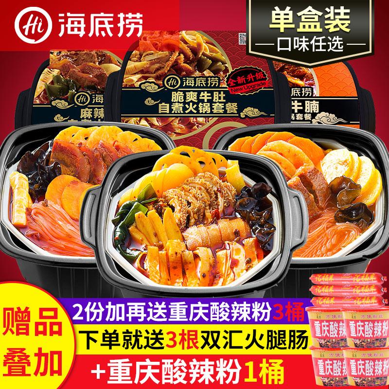 海底捞清油麻辣香辣素食方便速食即食懒人自助自煮小火锅整盒