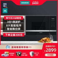 SIEMENS/西门子 BE525LMS0W 嵌入式微波炉家用带烧烤内嵌式多功能