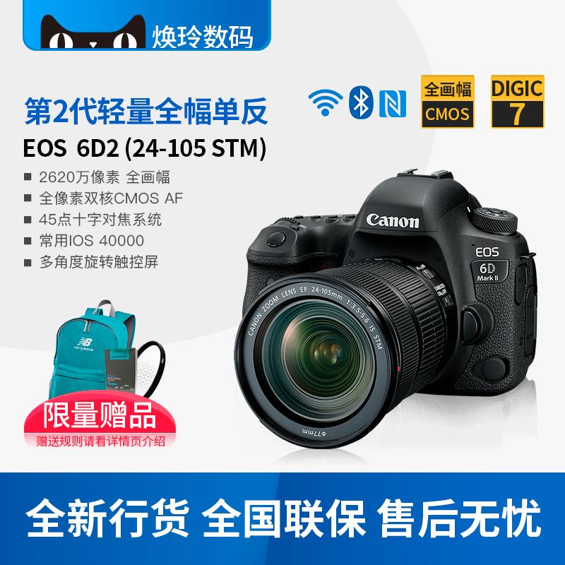 佳能6D2套机 EOS 6D Mark II 24-105 STM套机 全画幅专业单反相机