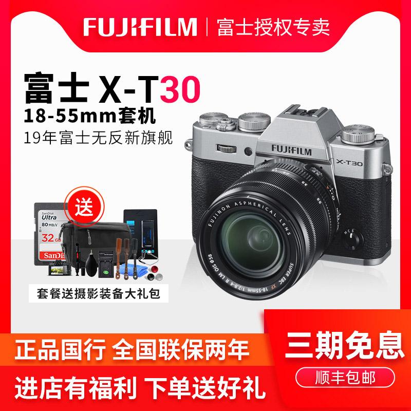 fujifilm/富士XT30 18-55套机 富士X-T30镜头套机 复古4K视频单电微单 数码无反vlog相机 男女生xt20升级xt30