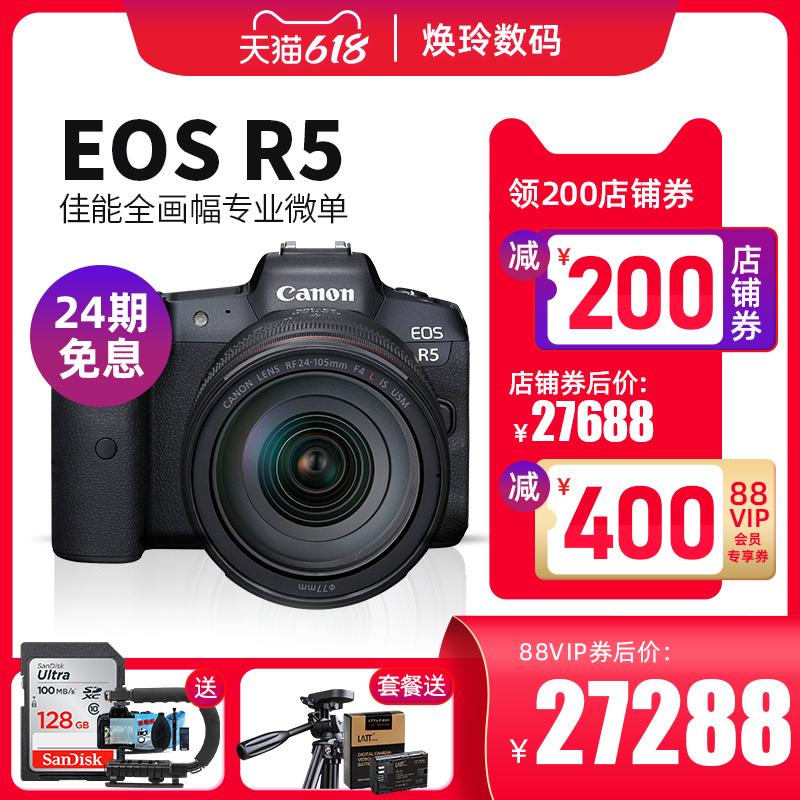 【24期免息】Canon/佳能EOS R5微单相机 全画幅专业微单 RF 24-105 F4L IS套机