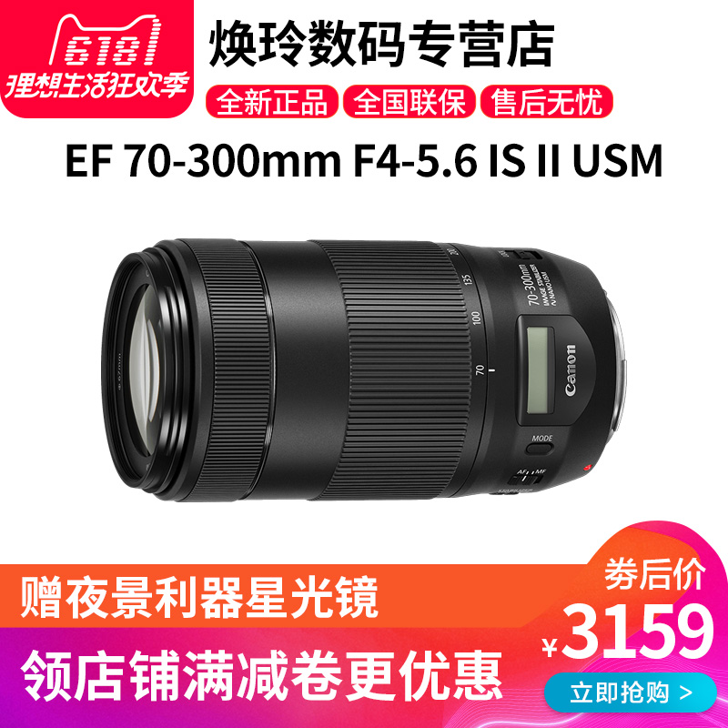 佳能 EF 70-300mm f4-5.6 IS II USM镜头质量如