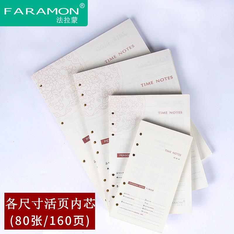 活页内芯笔记本6孔活页纸A5a4B5a6替换9孔空白方格牛皮纸手帐替芯