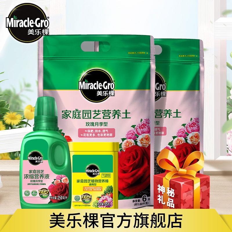 美乐棵家庭园艺玫瑰月季型专用营养土液体肥料棒状缓释肥套装