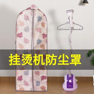 家用布艺风扇罩电风扇套挂烫机防尘罩落地式落地扇罩子电风扇罩