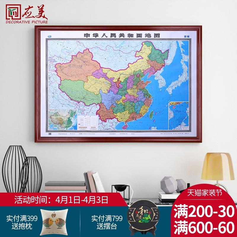 2020新版中国地图挂图世界客厅挂画