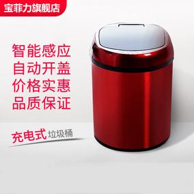 baophili /宝菲力智能感应式垃圾桶