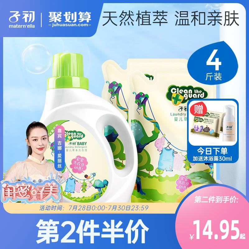 子初婴儿洗衣液新生宝宝专用儿童婴幼儿整箱批家用实惠装大人通用