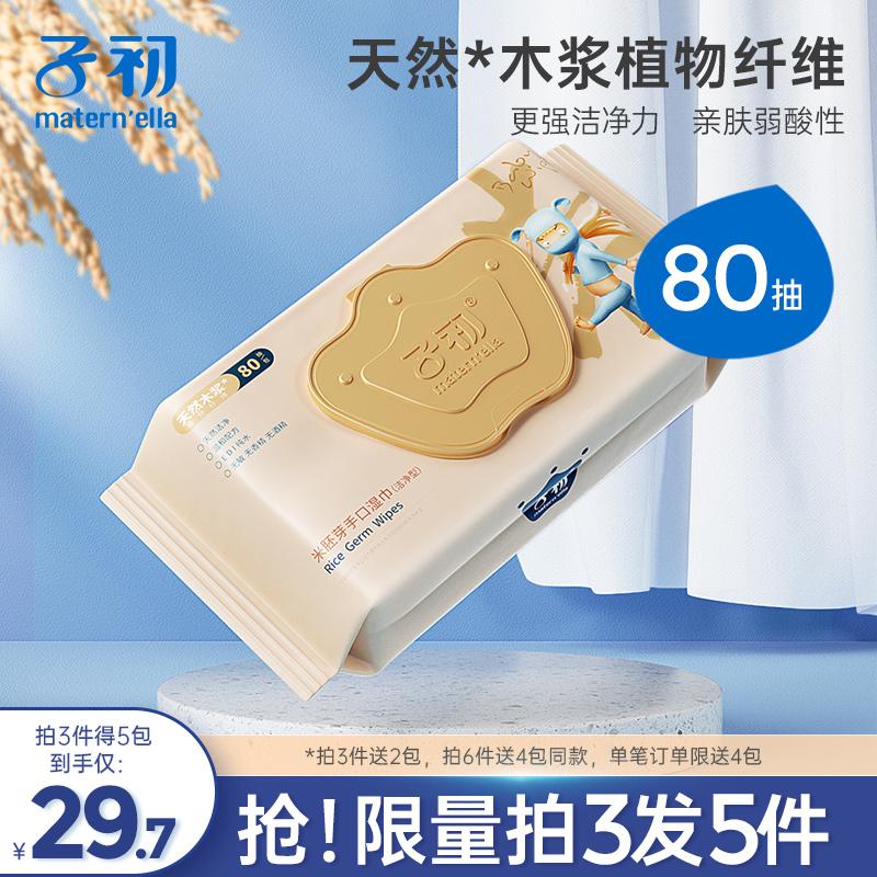 子初婴儿湿巾手口专用宝宝屁屁家庭清洁湿纸巾80抽米胚芽洁净型