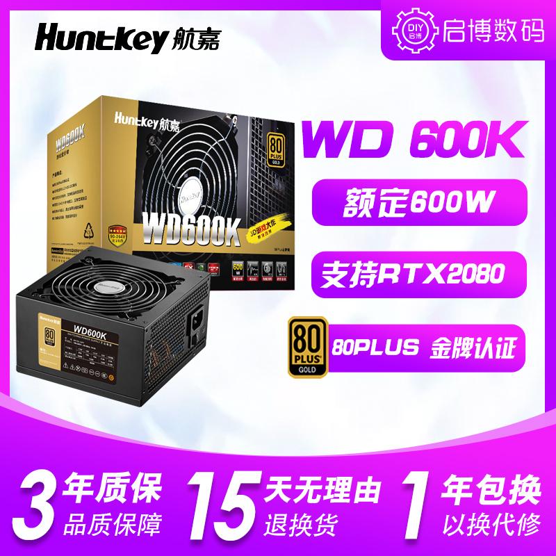 航嘉WD600K 额定600W 台式机电源静音支持背线机箱80PLUS金牌认证