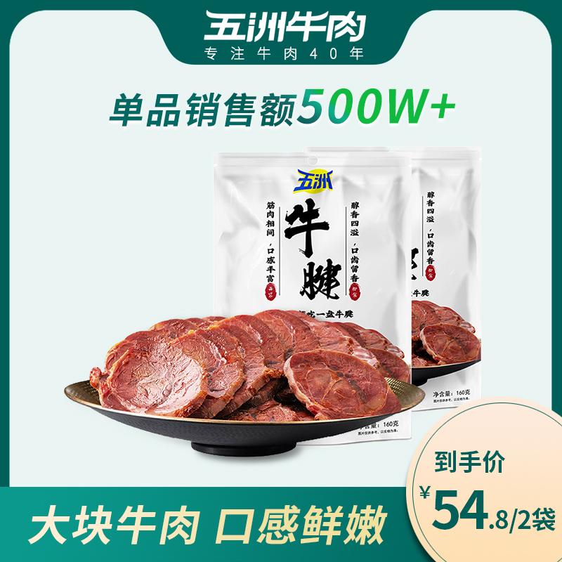 五洲五香酱牛腱肉熟食真空开袋即食160g*2袋卤味牛肉下酒菜